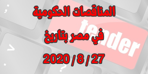 جميع المناقصات والمزادات الحكومية اليومية في مصر  بتاريخ 27 / 8 / 2020 وتحميل مجاني لجميع كراسات الشروط
