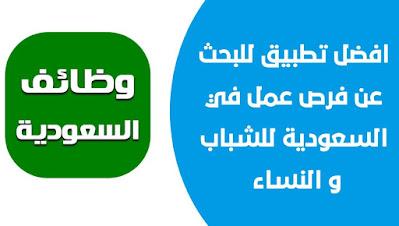 تحميل تطبيق وظائف السعودية افضل تطبيق للبحث عن فرص عمل