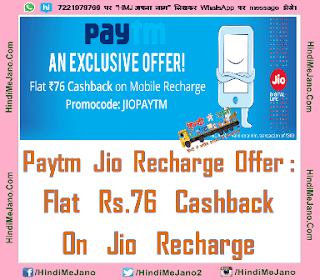 Tags- jio exclusive offer, JIOPAYTM, Paytm Jio Recharge offer, Paytm Jio Recharge Promo Code cashback offer, Jio paytm Cashback Offer, Paytm Jio cashback Coupon, Jio recharge offer