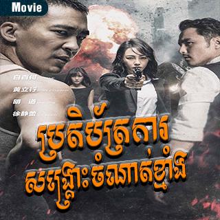 Brotebatka Songkrous jomnab Kmang (Movie)