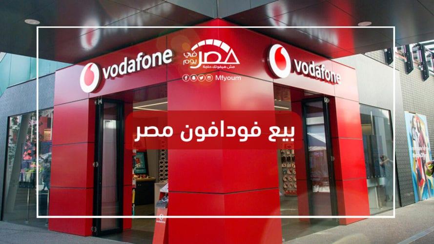 فودافون تعلن بيع حصتها بمصر لـSTC السعودية
