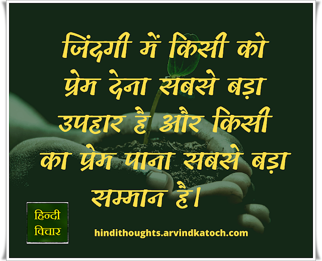 Hindi Thought, Hindi Quote, Suvichar, Life, love, honor,