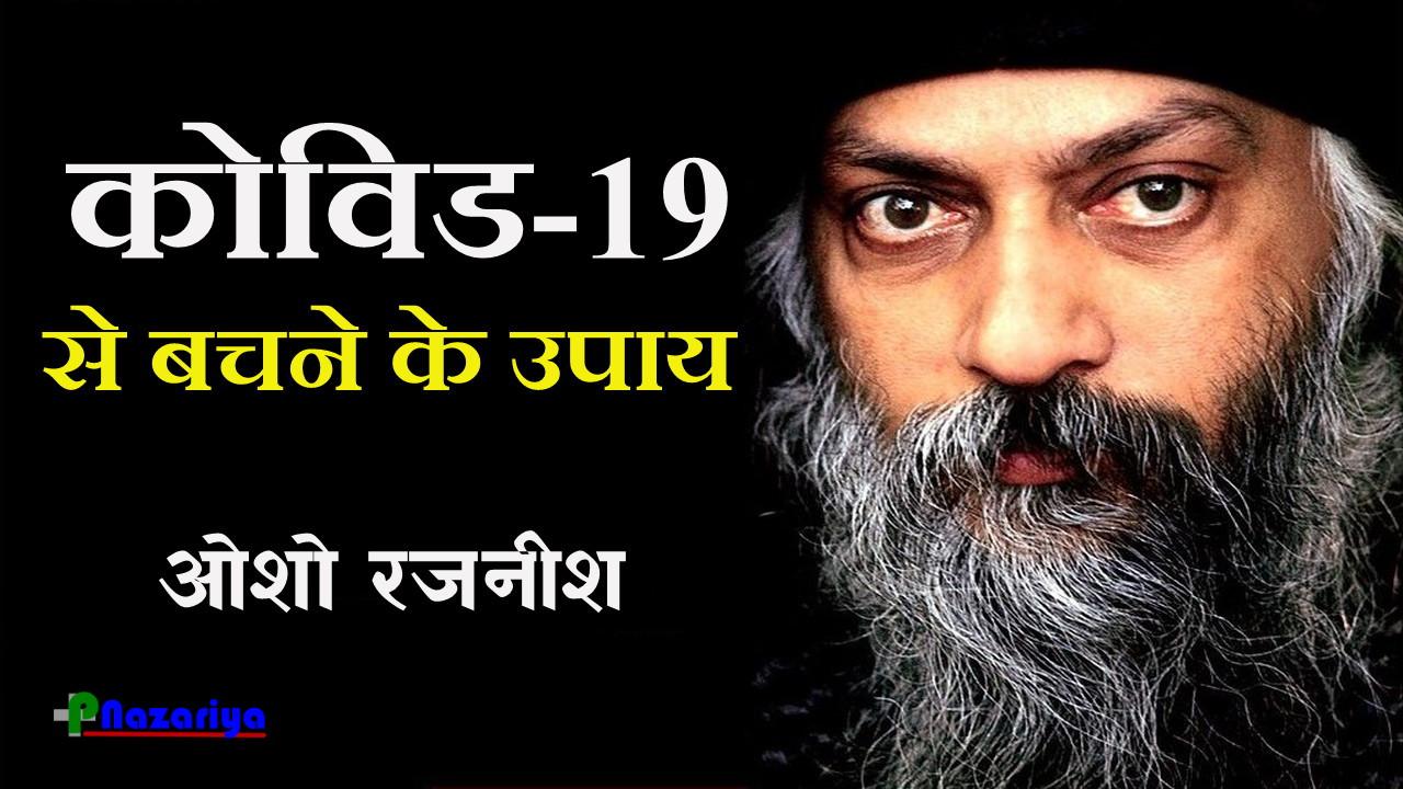 Covid-19 Prevention Tips in Hindi कोविड 19 महामारी के भय से बचने की उपाय