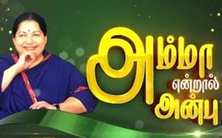 Amma Endral Anbu | Jayalalithaa Amma | Jaya Tv