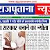 राजपूताना न्यूज ई-पेपर 26 मई 2019 डेली डिजिटल एडिशन