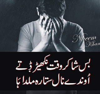 saraiki sad poetry