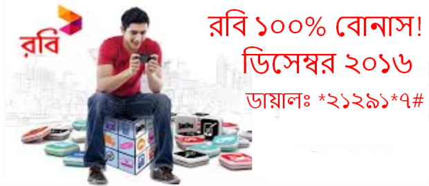 Robi+December+2016+Usage+Bonus+offer