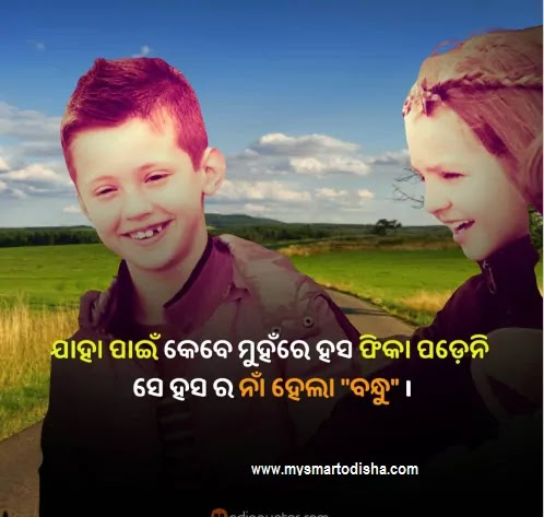 Odia Friendship Day Quotes