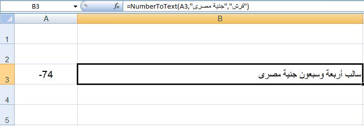 شرح تحويل الرقم إلى نص في الإكسيل باللغة العربية او الانجليزية Convert%2Bnumber%2Bto%2Btext%2B8