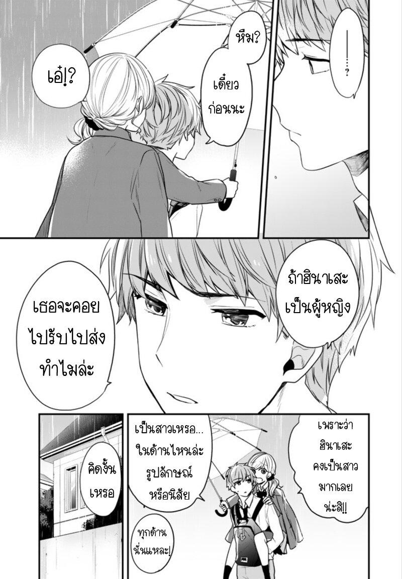 อ่านการ์ตูน Seibetsu mona lisa no kimi he ตอนที่ 19 หน้าที่ 21