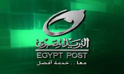 وظائف البريد المصري 2021 مرتب 4500 ج التخصصات - التقديم الان