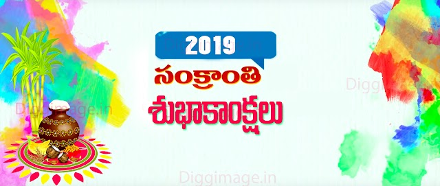 Sankranthi subhakankshalu/Greeting 2019 Multi color greeting card