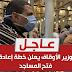 عاجل..وزير الأوقاف يعلن خطة اعادة فتح المساجد مطلع الاسبوع المقبل
