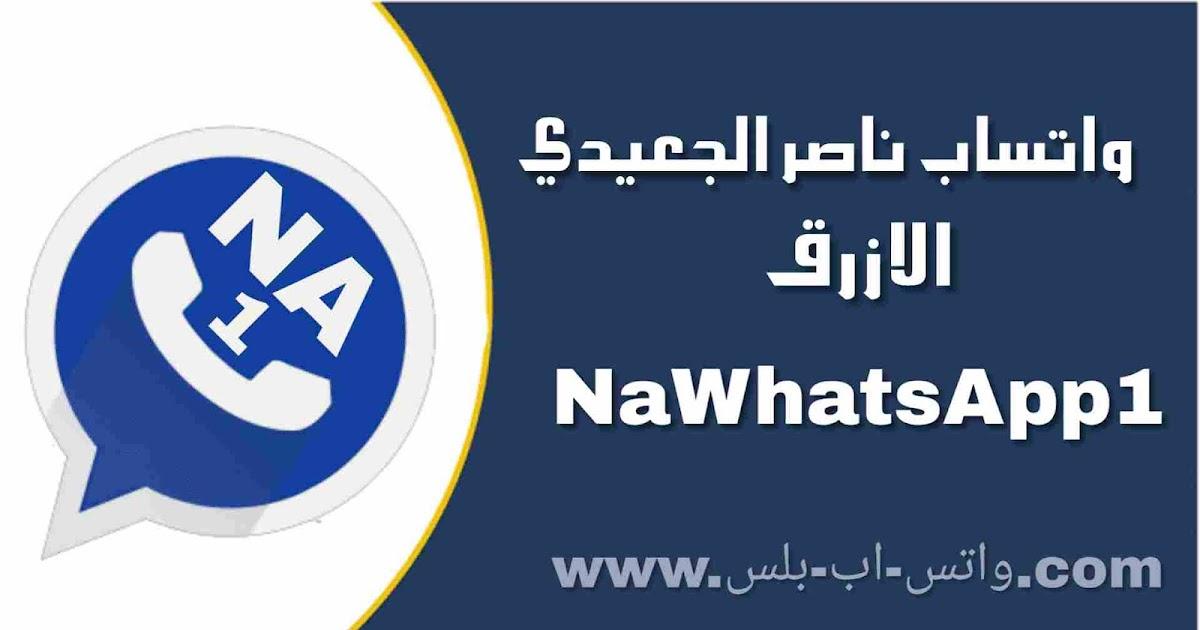تحميل واتساب ناصر الجعيدي الازرق NaWhatsApp اخر تحديث ضد الحظر