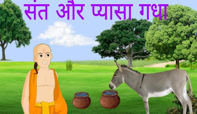 sachcha sant aur pyasa gadha  hindi kahani