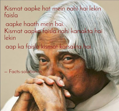 apj kalam best thought in hindi