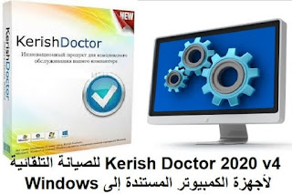 Kerish Doctor 2020 v4 للصيانة التلقائية لأجهزة الكمبيوتر المستندة إلى Windows