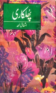 PHULKARI پھُلکاری BY ASHFAQ AHMAD