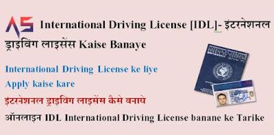 International Driving License - इंटरनेशनल ड्राइविंग लाइसेंस Kaise Banaye