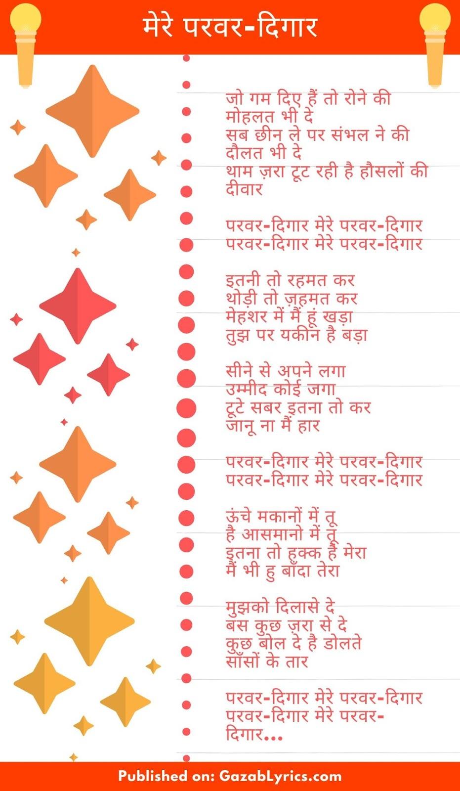 Mere Parwardigaar song lyrics image