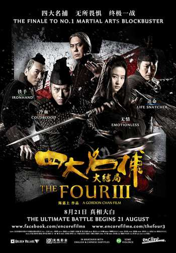 The Four 3 (2014) Hindi Dual Audio 720p BluRay Esubs 900MB watch Online Download Full Movie 9xmovies word4ufree moviescounter bolly4u 300mb movie