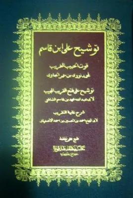kitab tausyih qutul habibil gharib karya syaikh nawawi umar banten