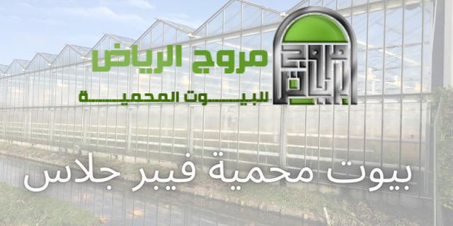بيوت محمية فيبر جلاس السعودية