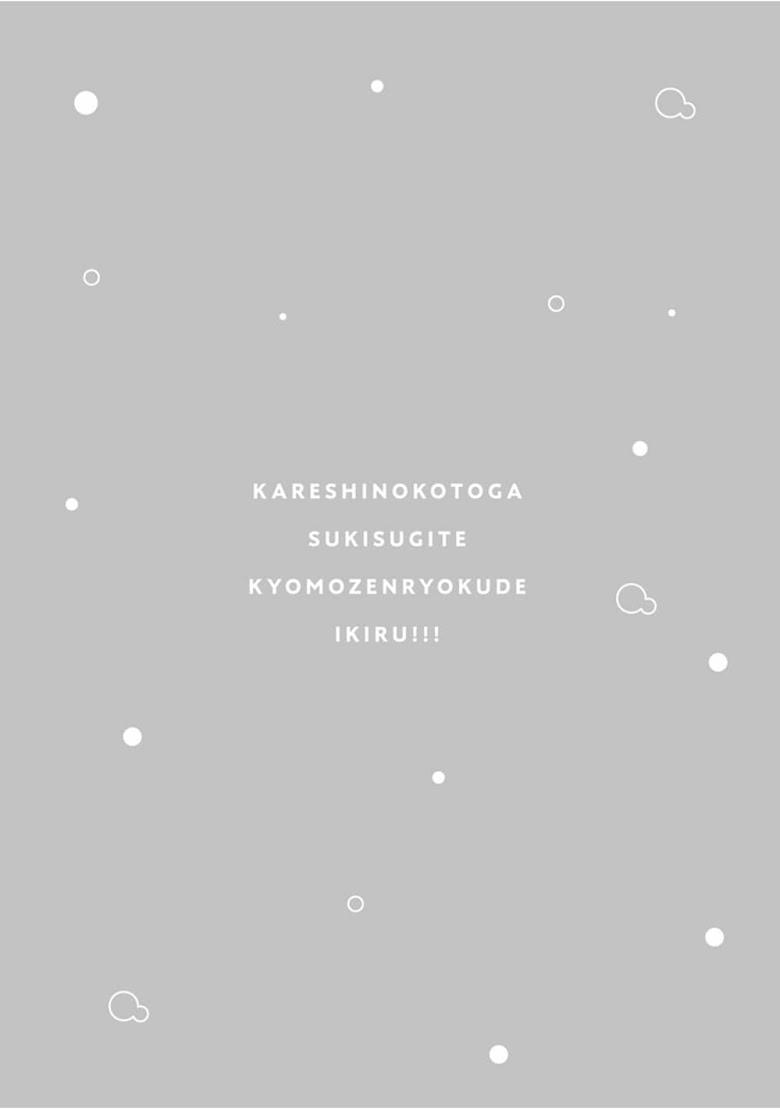 Kareshi no Koto ga Suki Sugite Kyou mo Zenryoku de Ikiru!!! - หน้า 1