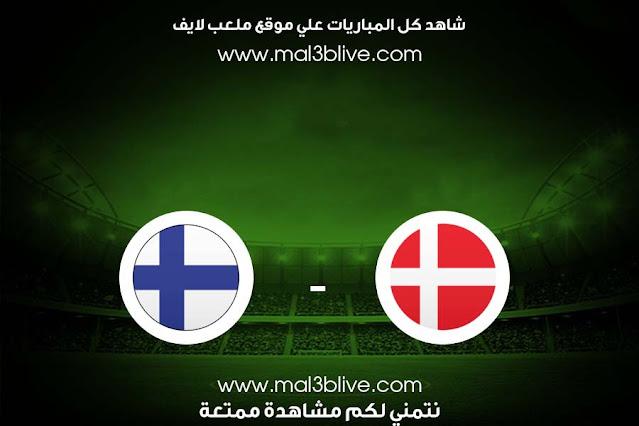 مشاهدة مباراة الدنمارك وفنلندا بث مباشر اليوم الموافق 2021/06/12 في يورو 2020