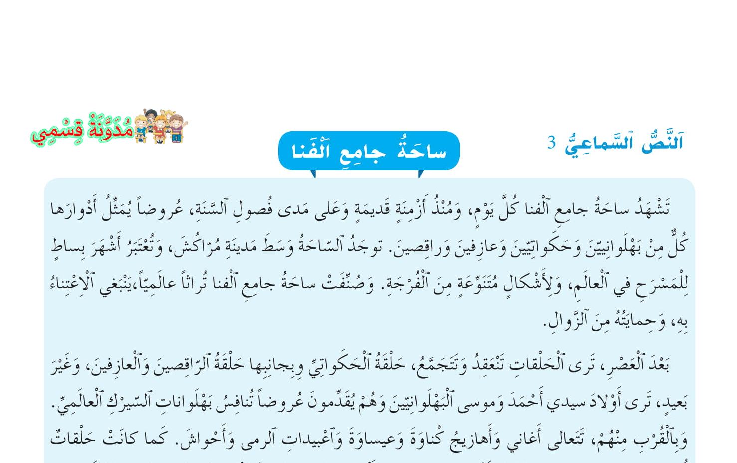 النص السماعي ساحة جامع الفنا