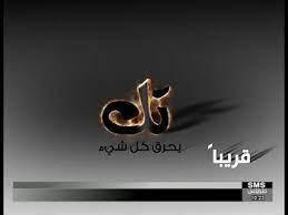 تردد قناة ليبيا تك Libya Tek الجديدة على القمر الصناعي نايل سات 2021