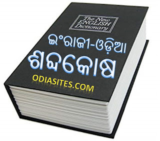 Odia to English  Dictionary