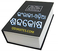 odia meaning of online