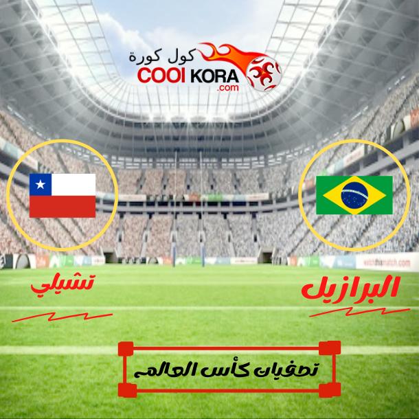 كول كورة تقرير مباراة تشيلي و البرازيل cool kora  تصفيات كأس العالم