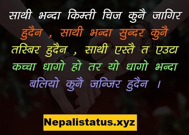 friendship-day-status-in-nepali