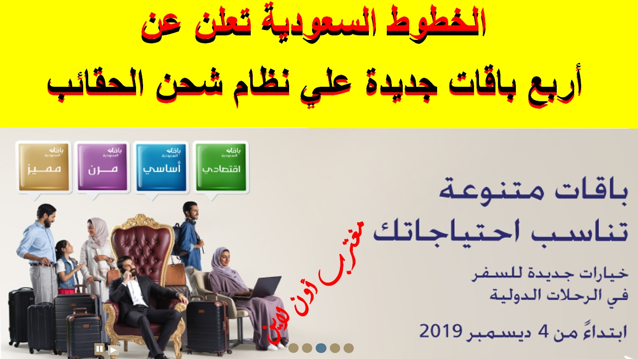 غير شرعي حاسة اللمس تضعف وزن الحقائب على الخطوط السعودية للرحلات الدولية 2019 Comertinsaat Com