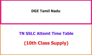 TN SSLC Supplementary/Attempt Exam Time Table 2021
