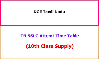 TN SSLC Supplementary/Attempt Exam Time Table