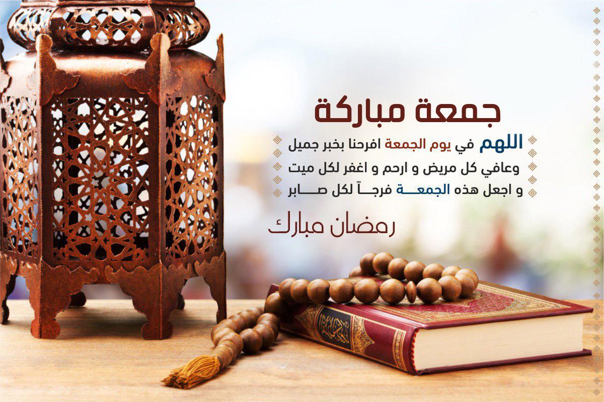اجمل دعاء اخر جمعه في شهر شعبان 2020 اللهم بلغنا رمضان