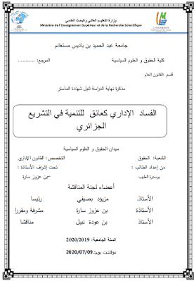 مذكرة ماستر: الفساد الإداري كعائق للتنمية في التشريع الجزائري PDF