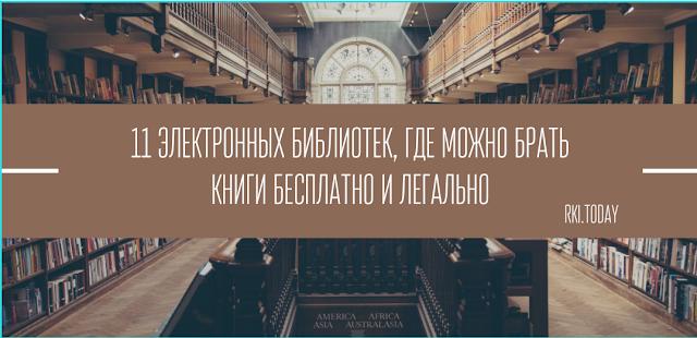 книги библиотека скачать бесплатно