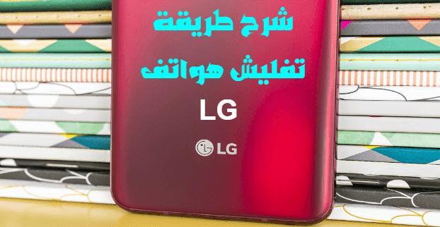 Software LG Phones