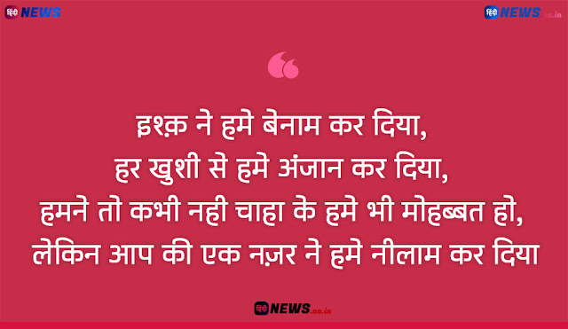 Attitude status in Hindi | Love Quotes & Shayari