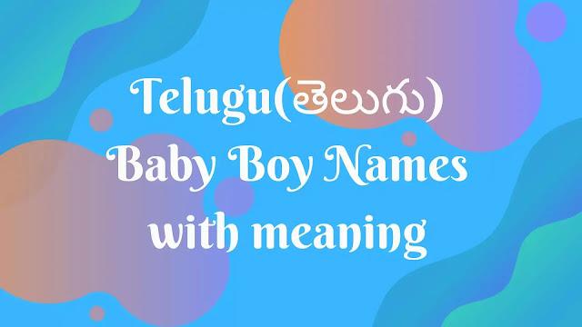 names for boys in telugu, telugu baby boy names, బాయ్స్ నేమ్స్ ఇన్ తెలుగు