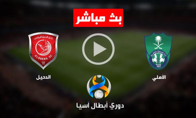 بث مباشر مشاهدة مباراة الأهلي السعودي ضد الدحيل القطري