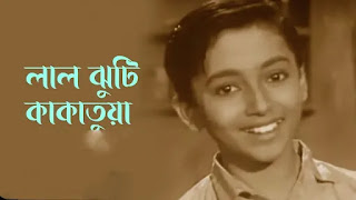 Lal Jhuti Kaktua Lyrics (লাল ঝুটি কাকাতুয়া) Bengali Song