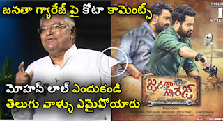 Kota Srinivas Rao Comments On Janatha Garage Movie