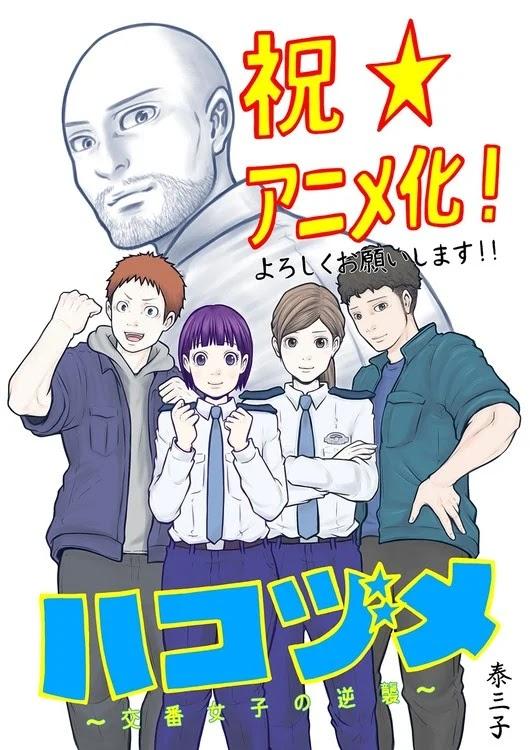 Anunciado anime para Hakozume: Koban Joshi no Gyakushū.