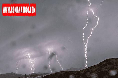 أخبار الطقس بالمغرب: زخات مطرية رعدية قوية بعدد من مناطق المملكة