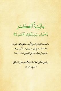 kitab jaliyatul kadar pdf download